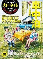 カーネル vol.21 2014夏 ―車中泊を楽しむ雑誌 (CHIKYU-MARU MOOK)