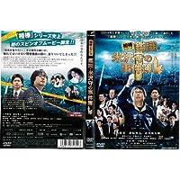 相棒シリーズ 鑑識・米沢守の事件簿 中古DVD