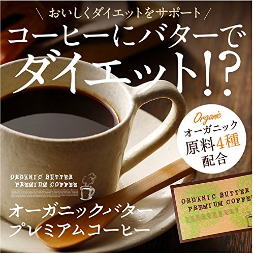 2ケ月分オーガニックバタープレミアムコーヒー 2個セット