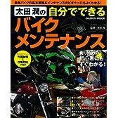 太田 潤の自分でできるバイクメンテナンス (Gakken Mook)