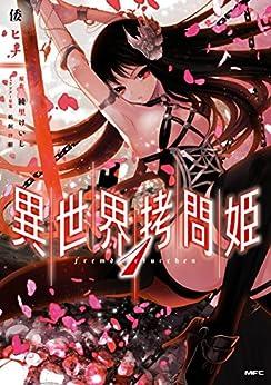 [倭 ヒナ]の異世界拷問姫 1 (MFC)