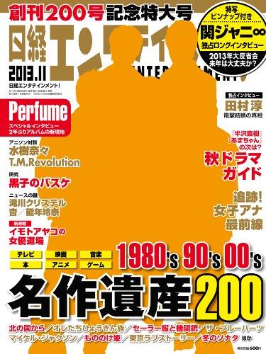 日経エンタテインメント! 2013年 11月号 [雑誌]の詳細を見る