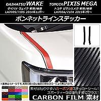 AP ボンネットラインステッカー カーボン調 ダイハツ/トヨタ ウェイク/ピクシスメガ LA700系 2014年11月~ ネイビー AP-CF2957-NV 入数:1セット(2枚)