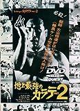 地上最強のカラテ PART2 [DVD]