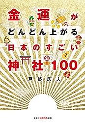 金運がどんどん上がる 日本のすごい神社100 (知恵の森文庫 t と 2-3)