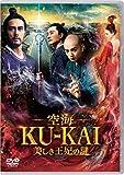 空海―KU-KAI―美しき王妃の謎[DVD]