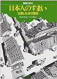 日本人のすまい―住居と生活の歴史 (建築の絵本)