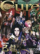 Cure(キュア) 2016年 04 月号 [雑誌]()