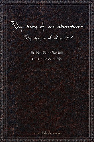 冒険者の物語 レイ・ソルの章 The STORY of an ADVENTURE ~The Chapter of Ray Sol~ (沢川沙樹)