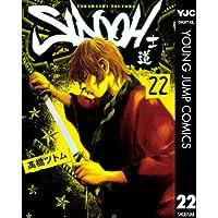 SIDOOH―士道― 22 (ヤングジャンプコミックスDIGITAL)
