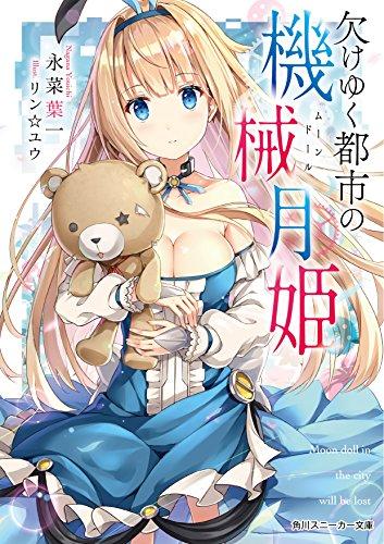 欠けゆく都市の機械月姫 (角川スニーカー文庫)