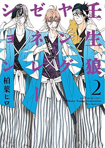 壬生狼ヤングゼネレーション 2 (ビッグコミックス)の詳細を見る