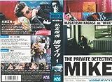 私立探偵濱マイク1 [VHS]