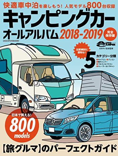 キャンピングカーオールアルバム2018-2019 (ヤエスメディアムック562)