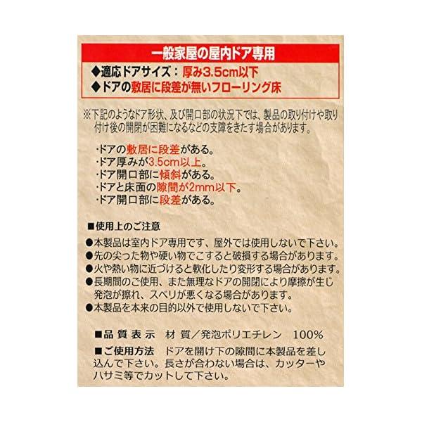 すきま風ストッパー ドア用 ベージュ すき間風...の紹介画像7