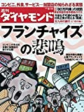 週刊ダイヤモンド 2010年9/11号 [雑誌]