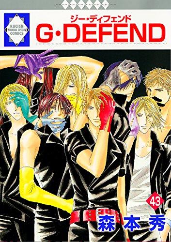 G・DEFEND(43) (冬水社・ラキッシュコミックス) (ラキッシュ・コミックス)の詳細を見る
