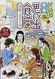 別冊 思い出食堂 甘味・スイーツ (ぐる漫(ペーパーバックスタイル、グルメ廉価コンビニコミックス))
