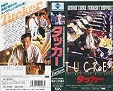 タッカー【字幕版】 [VHS]