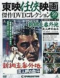 東映任侠映画DVDコレクション 59号 (新網走番外地 流人岬の血斗) [分冊百科] (DVD付) (東映任侠映画傑作DVDコレクション)