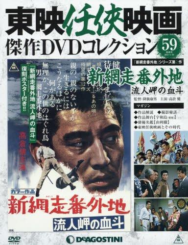 東映任侠映画傑作DVDコレクション全国版(59) 2017年 4/25 号 [雑誌]
