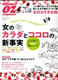 OZ magazine オズマガジン増刊 [女のカラダ大特集][女のカラダとココロの新事実]