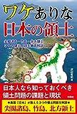 ワケありな日本の領土