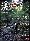渓流釣り 2007 (2007) (TOEN MOOK NO. 9 つりSeries Vol. 133)