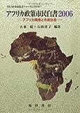 アフリカ政策市民白書〈2006〉アフリカ開発と市民社会 (TICAD市民社会フォーラム)