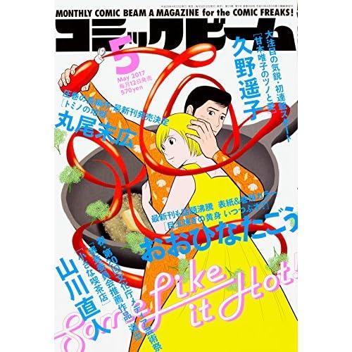 月刊コミックビーム 2017年5月号