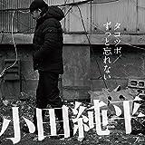 ずっと忘れない♪小田純平のジャケット