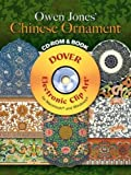 Owen Jones' Chinese Ornament CD-ROM and Book (Dover Electronic Clip Art) 画像