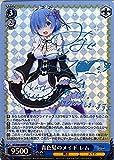 ヴァイスシュヴァルツ 青色髪のメイド レム スペシャル RZ/S46-060SP-SP 【Re:ゼロから始める異世界生活】