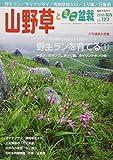 山野草とミニ盆栽 2018年 05 月号 [雑誌]