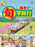 とくダネ!PRESENTS 天達武史の旬学旅行[DVD]