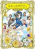 新装版 ああっ女神さまっ(13) (KCデラックス アフタヌーン)