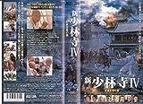 新・少林寺IV 武勇至尊の巻【字幕版】 [VHS]