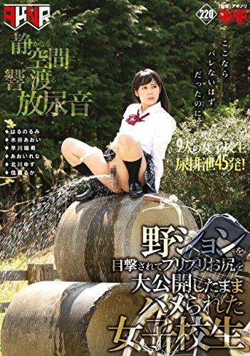 野ションを目撃されてプリプリお尻を大公開したままハメられた女子校生 アキノリ [DVD]