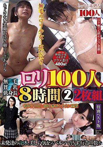 ロリ100人8時間2 / 100人 [DVD]
