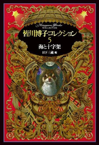 皆川博子コレクション5海と十字架の詳細を見る