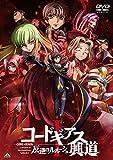 コードギアス 反逆のルルーシュI 興道[DVD]