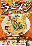 究極のラーメン関西版 2018 (ぴあMOOK関西)