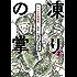 凍りの掌 シベリア抑留記(2) (BE・LOVEコミックス)