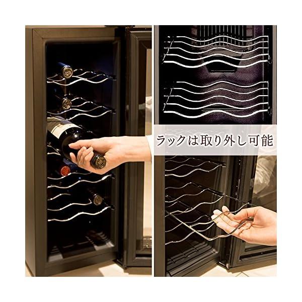 ワインセラー 12本 1ドア タッチパネル ミ...の紹介画像5