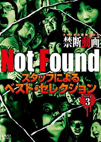 Not Found ネットから削除された禁断動画 スタッフによるベスト・セレクション パート3 [DVD]