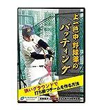 【軟式野球上達法DVD】 上一色中野球部のバッティング ?狭いグラウンドで打ち勝つチームを作る方法?