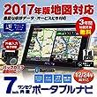 MAXWIN(マックスウィン) ポータブルナビ 7インチ 2017年度版地図対応 3年間地図更新無料 ナビゲーション ワンセグ 映像入力 オービス タッチパネル microSD NV-A002A