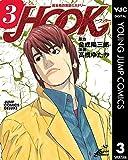超本格詐欺師ミステリー HOOK—フック— 3 (ヤングジャンプコミックスDIGITAL)