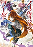 インヴィジョン・ワールド2<インヴィジョン・ワールド> (角川スニーカー文庫)