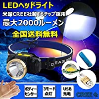 Auto Ideas LEDヘッドライト懐中電灯 USB充電式電池付属 2000Lm CREE社製T6LEDチップ搭載 ボディーセンサー アウトドア ヘッドランプ 夜釣り キャンプ サイクリング用 HL-T6B